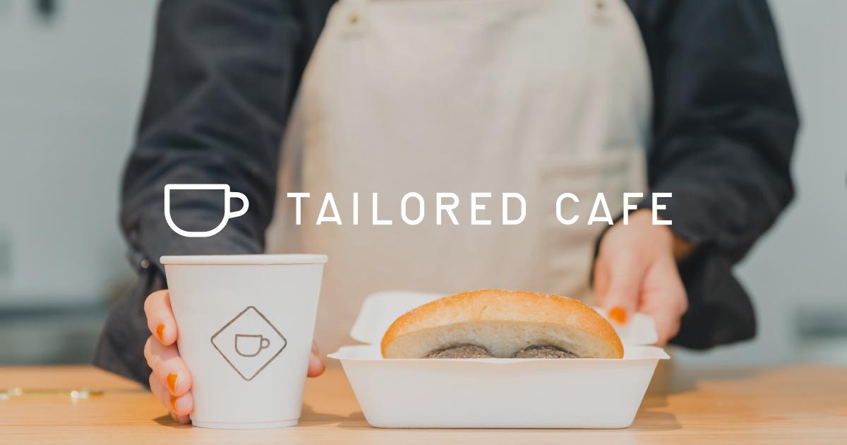 TAILORED CAFE(テイラードカフェ)麻布十番店 | スペシャルティコーヒーとホットサンドのパーソナライズドカフェ